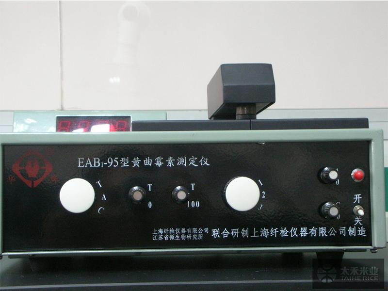 黄曲霉素测定仪